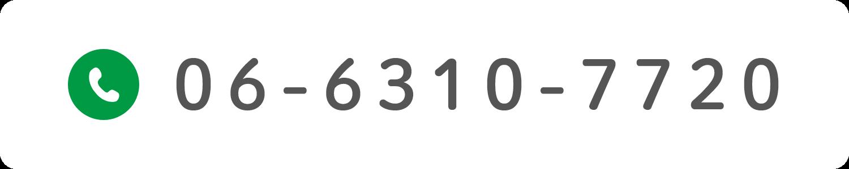 06-6310-7720
